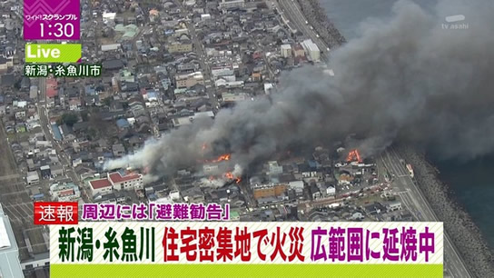 糸魚川大規模火災
