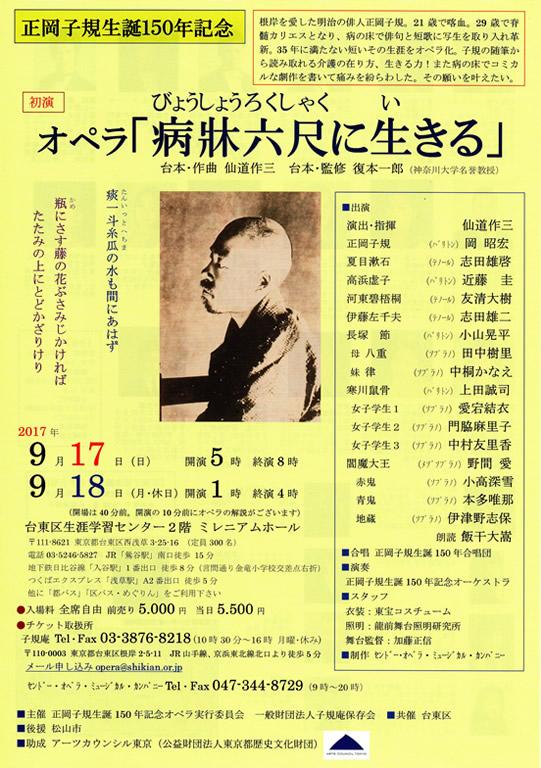 仙道オペラ