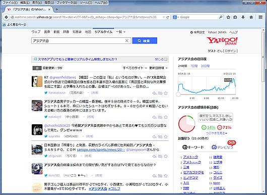 Yahoo! リアルタイム検索