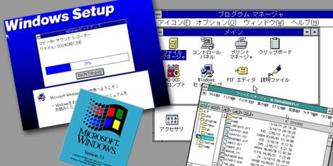 なつかしき Windows3.1