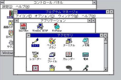Windows3.1