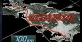 トラック・列島3万キロ