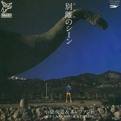 小柴大造&エレファント/別離のシーン